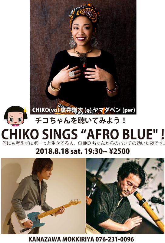 18-CHIKO.jpg
