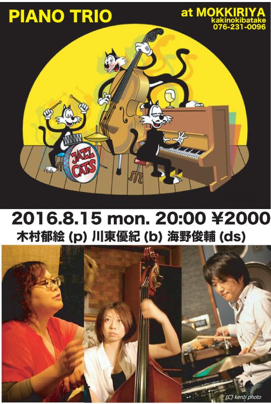 2016.8.15-KIMURA3.jpg