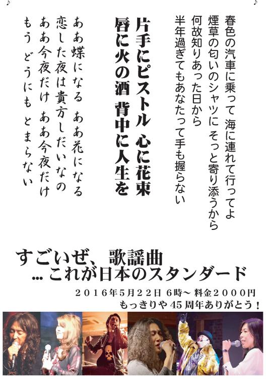 5-22-J-POP-3.jpg
