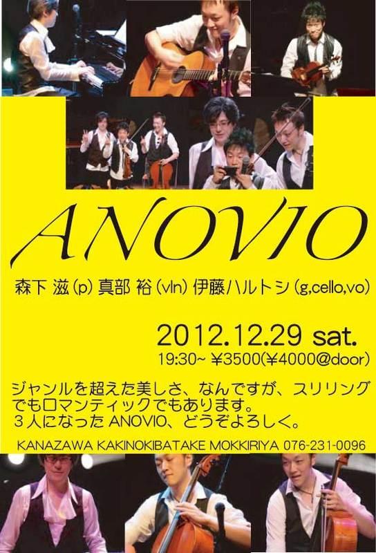 ANOVIO2012-web.jpg