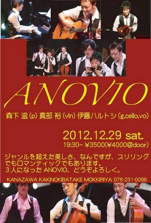 ANOVIO2013-WEB.jpg
