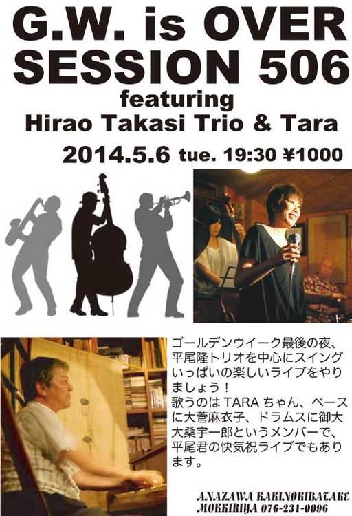 HIRAO-SESSION.jpg