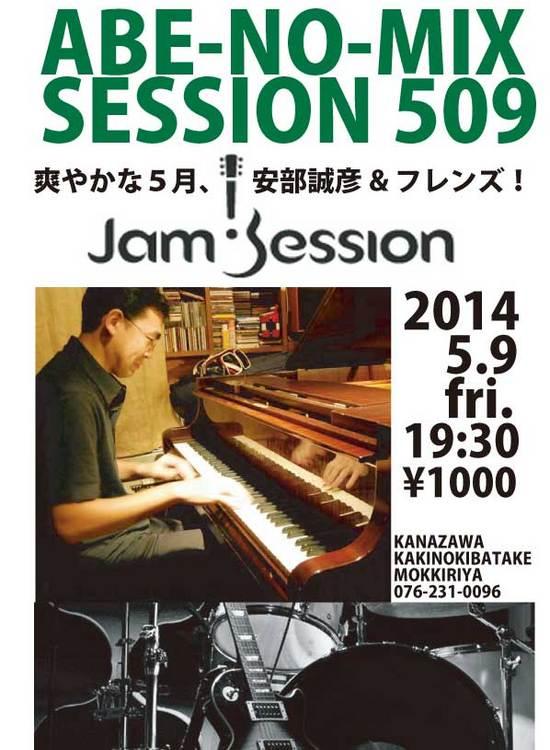 JAM-2014-MAY.jpg