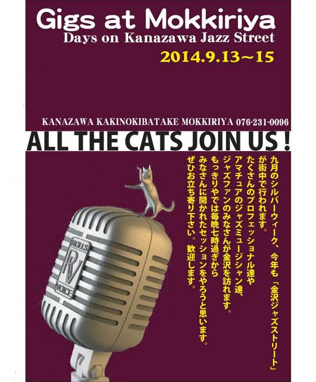 KANAZAWA-JAZZ-STREET-2014.jpg