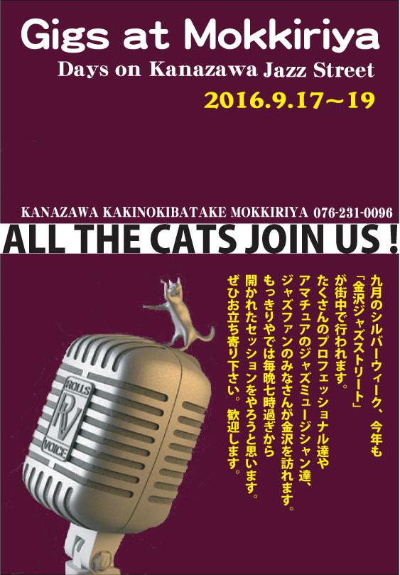 KANAZAWA-JAZZ-STREET-2016.jpg