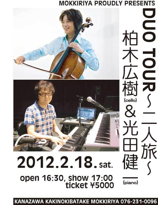 KASIWAGI-&MITSUDA-WEB.jpg