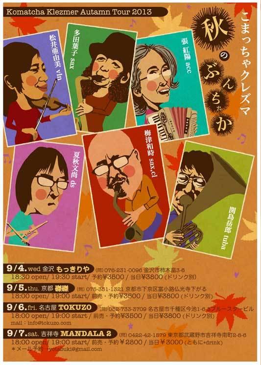 KomaAki2.jpg