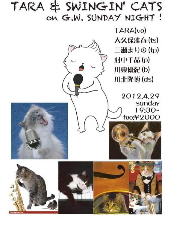 TARA-2012-GW..jpg