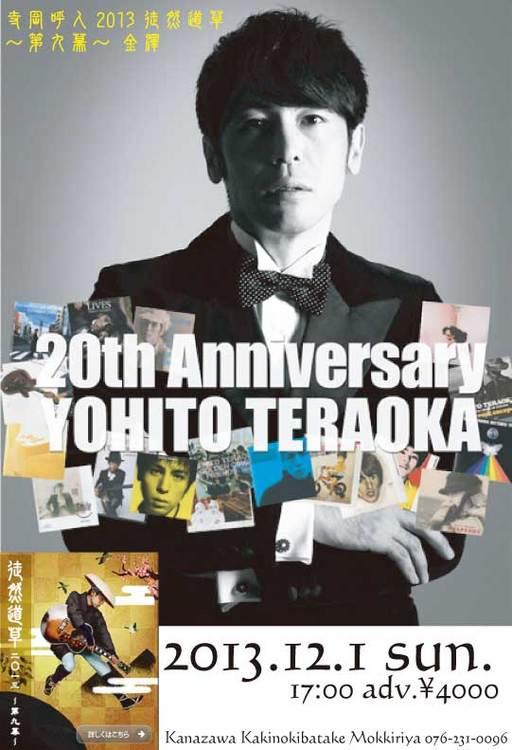 TERAOKA2013.jpg