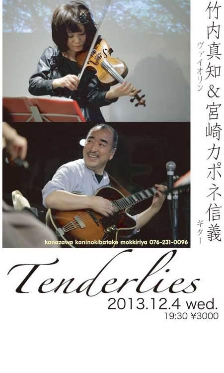 Tenderlies.jpg