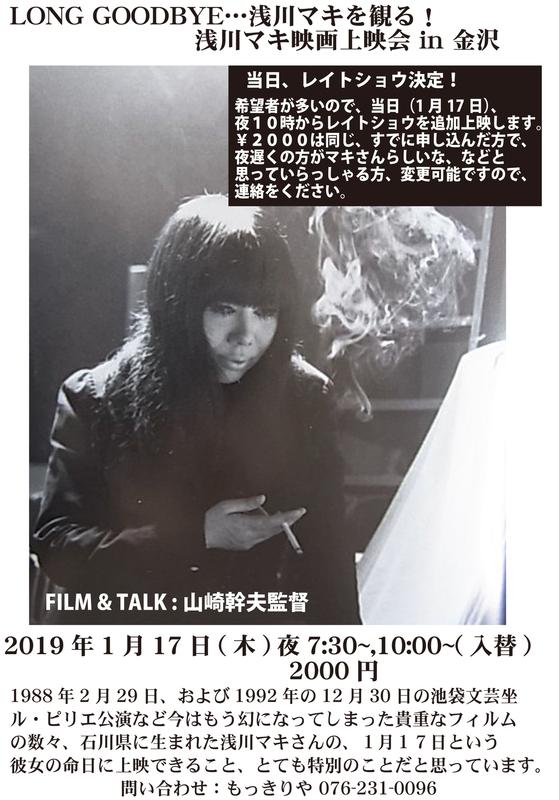 asakawa-maki2019.jpg