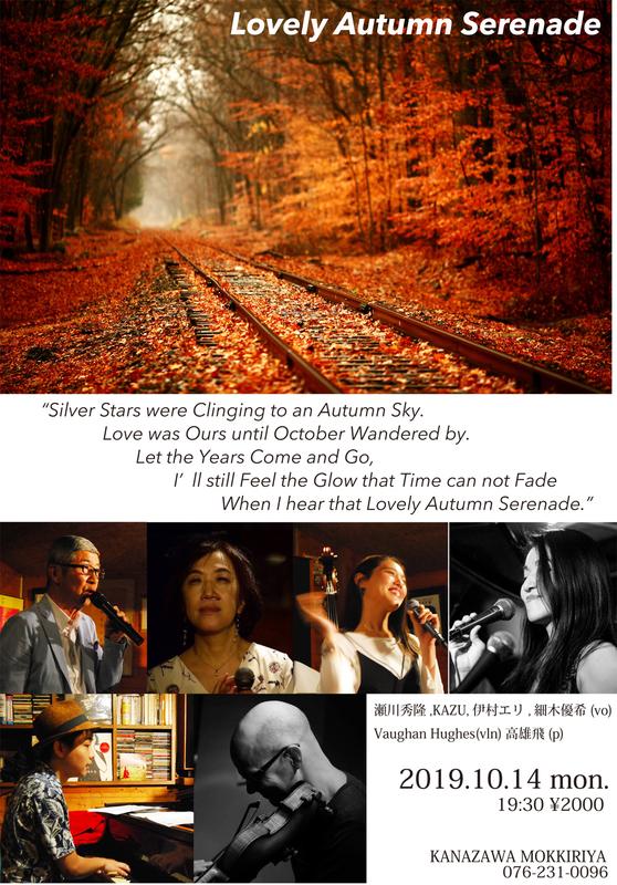 autumn-serenade.jpg