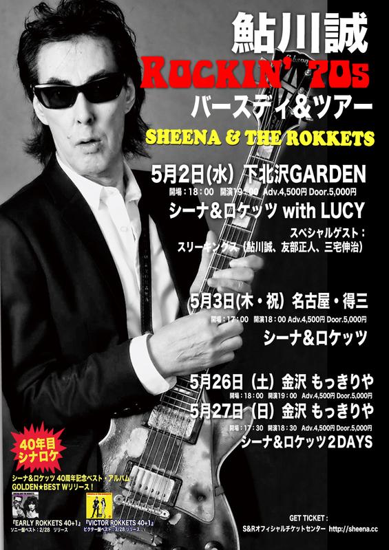 makotoayukawa-rockin70poster.jpg