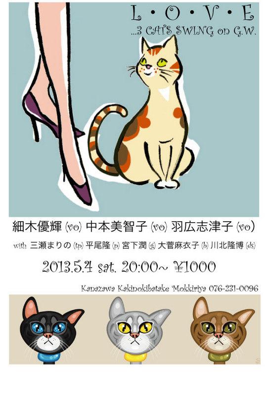 web-CATS.jpg