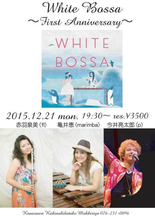 white-bossa-2015.dec..jpg